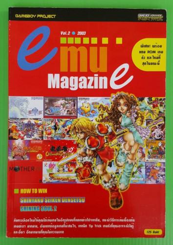 emu Magazine vol.2  GAMEBOY PROJECT