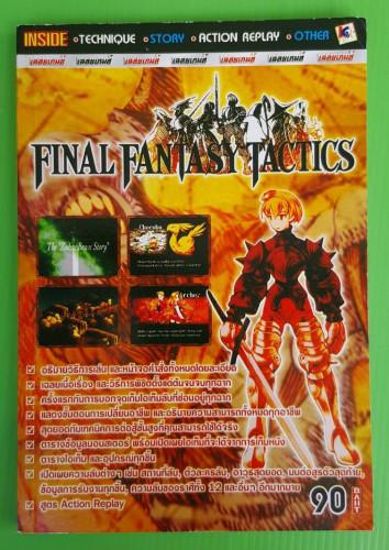 คู่มือเฉลยเกมส์ FINAL FANTASY TACTICS