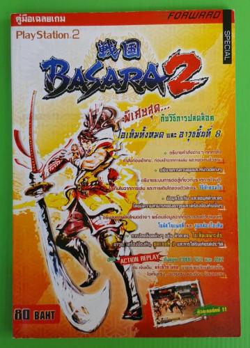 คู่มือเฉลยเกม Sengoku Basara 2
