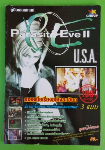 คู่มือเฉลยเกมส์ Parasite Eve II