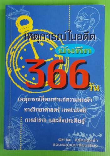 เหตุการณ์ในอดีตบันทึก 366 วัน โดย พิศาล สร้อยธุหร่ำ