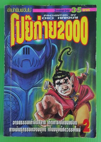 โป๊ยก่าย 2000  เล่ม 2