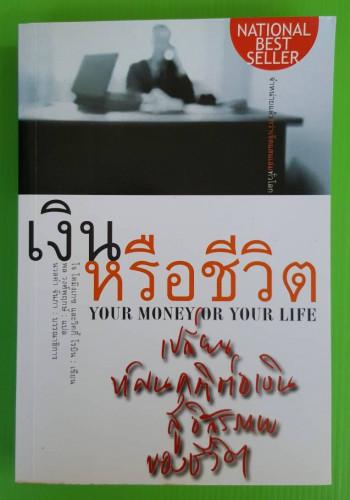เงินหรือชีวิต เปลี่ยนทัศนคติต่อเงิน สู่อิสรภาพของชีวิต