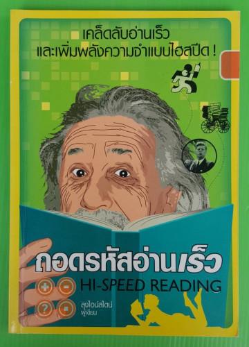 ถอดรหัสอ่านเร็ว  ลุงไอน์สไตน์  ผู้เขียน