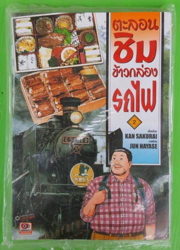 ตะลอนชิมข้าวกล่องรถไฟ 2