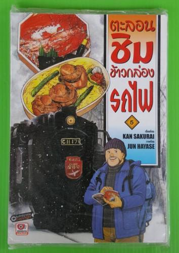 ตะลอนชิมข้าวกล่องรถไฟ 5