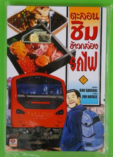 ตะลอนชิมข้าวกล่องรถไฟ 7