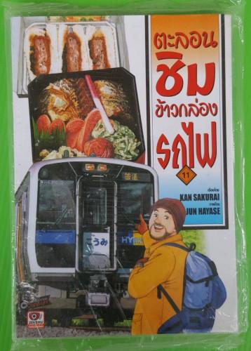 ตะลอนชิมข้าวกล่องรถไฟ 11