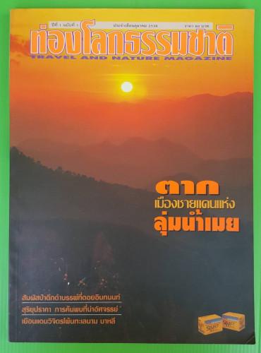 ท่องโลกธรรมชาติ ปีที่ 1 ฉบับที่ 1