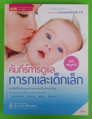 คัมภีร์การดูแลทารกและเด็กเล็ก  ฉบับสมบูรณ์  แปลโดย ผศ.ดร.อรกัญญ์ ภูมิโคกรักษ์