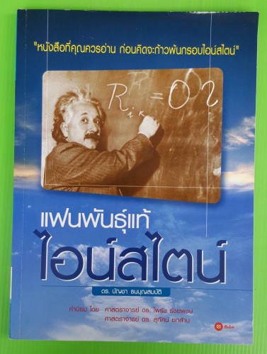 แฟนพันธุ์แท้ไอน์สไตน์  โดย ดร.บัญชา ธนบุญสมบัติ