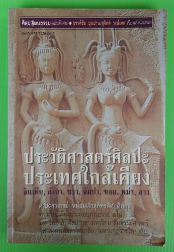 ประวัติศาสตร์ศิลปะประเทศใกล้เคียง โดย ศาสตราจารย์ หม่อมเจ้าสุภัทรดิศ ดิศกุล ศิลปวัฒนธรรม ฉบับพิเศษ
