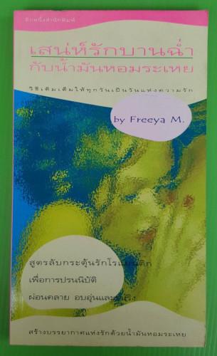 เสน่ห์รักบานฉ่ำกับน้ำมันหอมระเหย by Freeya M.