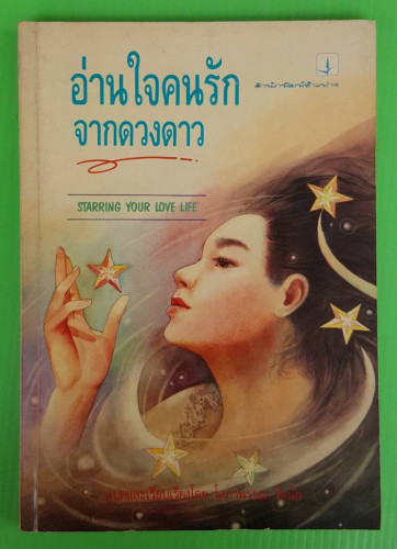 อ่านใจคนรักจากดวงดาว โดย โสภาพรรณ รัตนัย