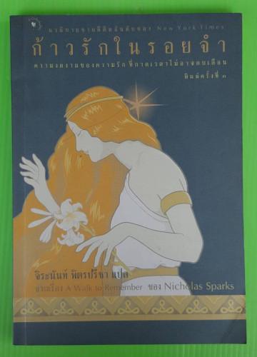 ก้าวรักในรอยจำ ของ Nicholas Sparks  จิระนันท์ พิตรปรีชา  แปล