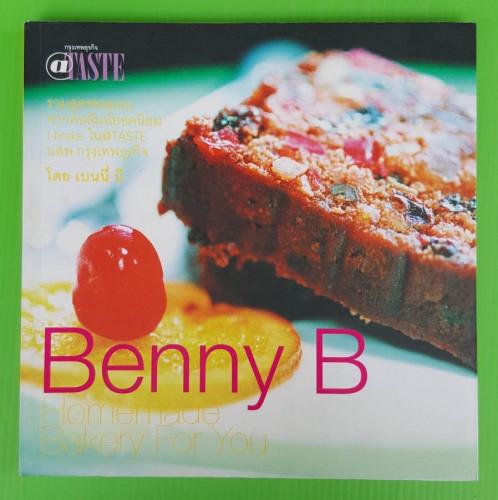 เบนนี่ บี   Benny B Homemade Bakery for You