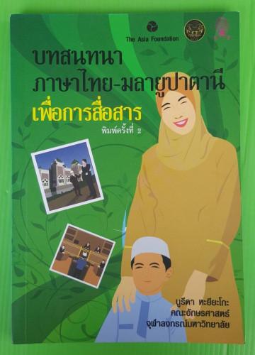 บทสนทนาภาษาไทย-มลายูปาตานี เพื่อการสื่อสาร โดย นูรีดา หะยียะโกะ