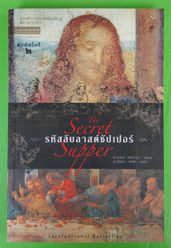 รหัสลับลาสต์ซัปเปอร์  ของ มาเวียร์ เซียร์รา  นาลันทา คุปต์  แปล