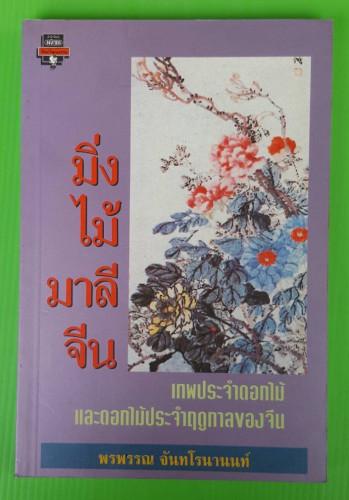มิ่งไม้มาลีจีน เทพประจำดอกไม้และดอกไม้ประจำฤดูกาลของจีน โดย พรพรรณ จันทโรนานนท์