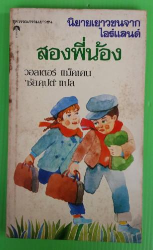 สองพี่น้อง วอลเตอร์ แม็คเคน  เขียน  'ชัยคุปต์' แปล