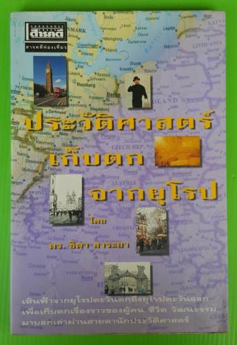 ประวัติศาสตร์เก็บตกจากยุโรป โดย ดร.ธิดา สาระยา
