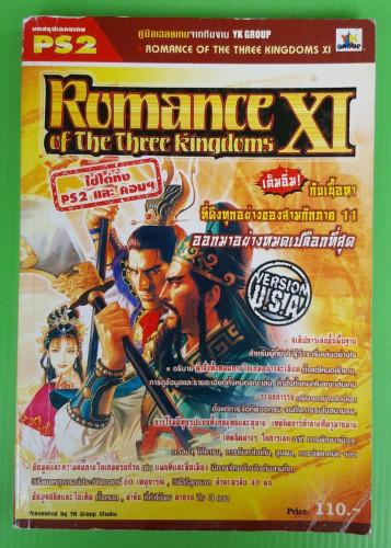 คู่มือเฉลยเกม ROMANCE OF THE THREE KINGDOMS XI