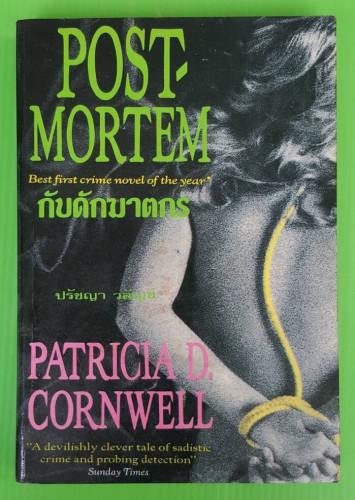 กับดักฆาตกร  by PATRICIA D. CORNWELL  ปรัชญา วลัญญ์  แปล