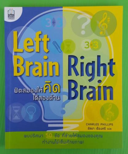 ฟิตสมองให้คิดได้สองด้าน CHARLES PHILLIPS เขียน  รัชยา เรืองศรี  แปล