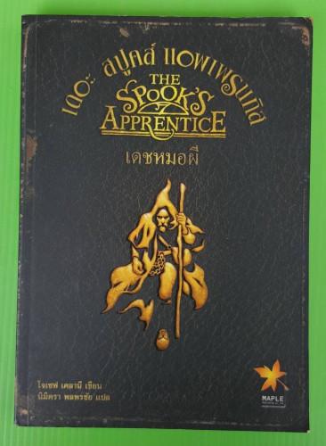 เดอะ สปูคส์ แอพเพรนทิส เดชหมอผี  โจเซฟ เดลานี  เขียน  นิมิตรา พลพรชัย  แปล