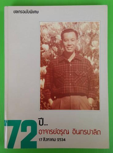 72 ปี อาจารย์อรุณ อินทรปาลิต