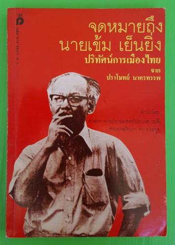 จดหมายถึง นายเข้ม เย็นยิ่ง ปริทัศน์การเมืองไทย จาก ปราโมทย์ นาครทรรพ