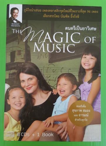THE MAGIC OF MUSIC ดนตรีเป็นยาวิเศษ โดย บัณฑิต อึ้งรังษี