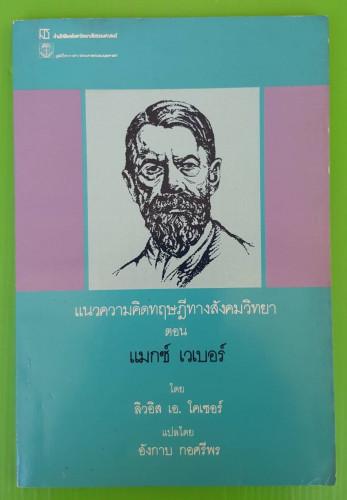 แนวความคิดทฤษฎีทางสังคมวิทยา ตอน แมกซ์ เวเบอร์ โดย ลิวอิส เอ. โคเซอร์