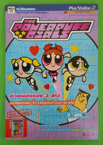 หนังสือเฉลยเกม THE POWERPUFF GIRLS RELISHRAMPAGE