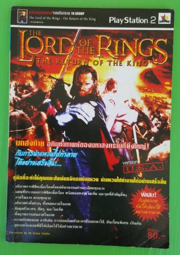 คู่มือเฉลยเกม THE LORD OF THE RINGS : The Return of the King