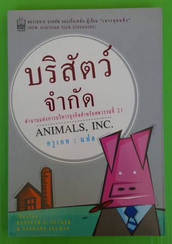 บริสัตว์ จำกัด เขียนโดย KENNETH A.  TUCKER & VANDANA  ALLMAN  ครูเคท  แปล