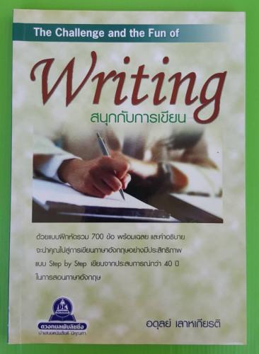 Writing สนุกกับการเขียน โดย อดุลย์ เลาหเกียรติ