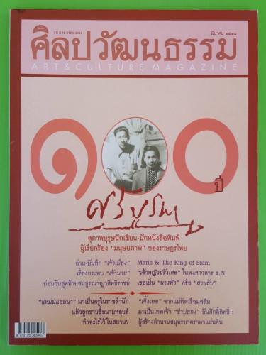 100 ปี ศรีบูรพา ศิลปวัฒนธรรม ปีที่ 26 ฉบับที่ 5
