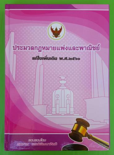 ประมวลกฎหมายแพ่งและพาณิชย์ รวบรวมโดย สมชาย พงษ์พัฒนาศิลป์