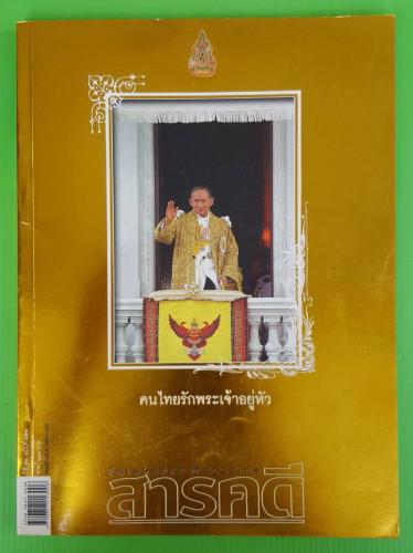 สารคดี ปก คนไทยรักพระเจ้าอยู่หัว