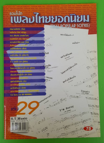 รวมโน้ตเพลงไทยยอดนิยม เล่ม 29