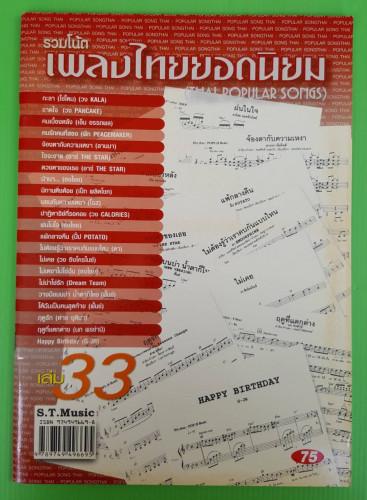 รวมโน้ตเพลงไทยยอดนิยม เล่ม 33