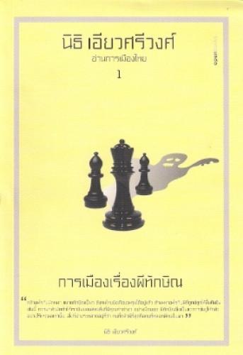 การเมืองเรื่องผีทักษิณ - นิธิ เอียวศรีวงศ์ (สนพ. open book)