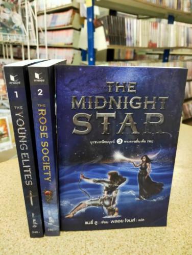 The Midnight Star ยุวชนเหนือมนุษย์ - แมรี่ ลู (สถาพรบุ๊คส์) 1-3จบ
