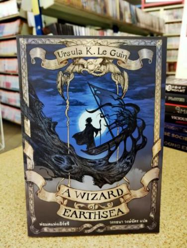 A Wizard of Earthsea พ่อมดแห่งเอิร์ธซี - Ursula K.Le Guin (wordswonderbook)