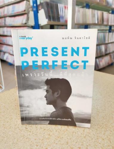 Present Perfect เพราะวันนี้..ดีที่สุดแล้ว - ณอห์น จินดาโชติ ( a book)