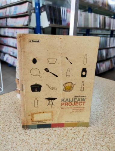ไข่เจียวโปรเจกต์ kaijeaw project - (สนพ. a book)
