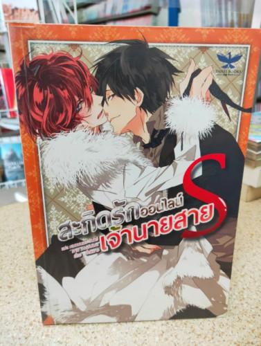 สะกิดรักออนไลน์เจ้านายสาย S - จื่อหยาง/แมวพระจันทร์  แปล (Taiseibooks)