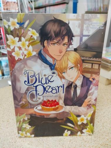 Blue Dearl ภัตตาคารนี้มีรัก (Taisei Books)