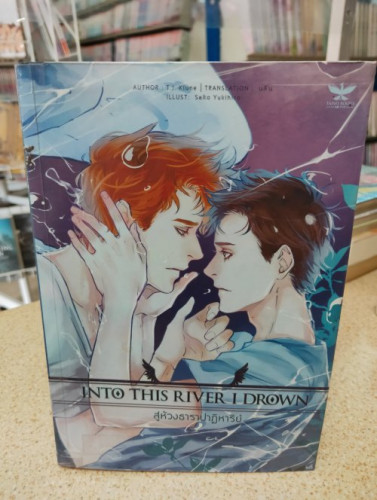 Into This River I Drown  สู่ห้วงธาราปาฏิหาริย์  -T.J.Klune (Taise Books)